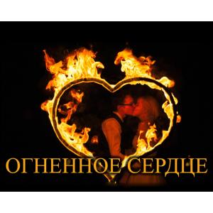 Горящее огненное сердце на свадьбу в Екатеринбурге. Заказать