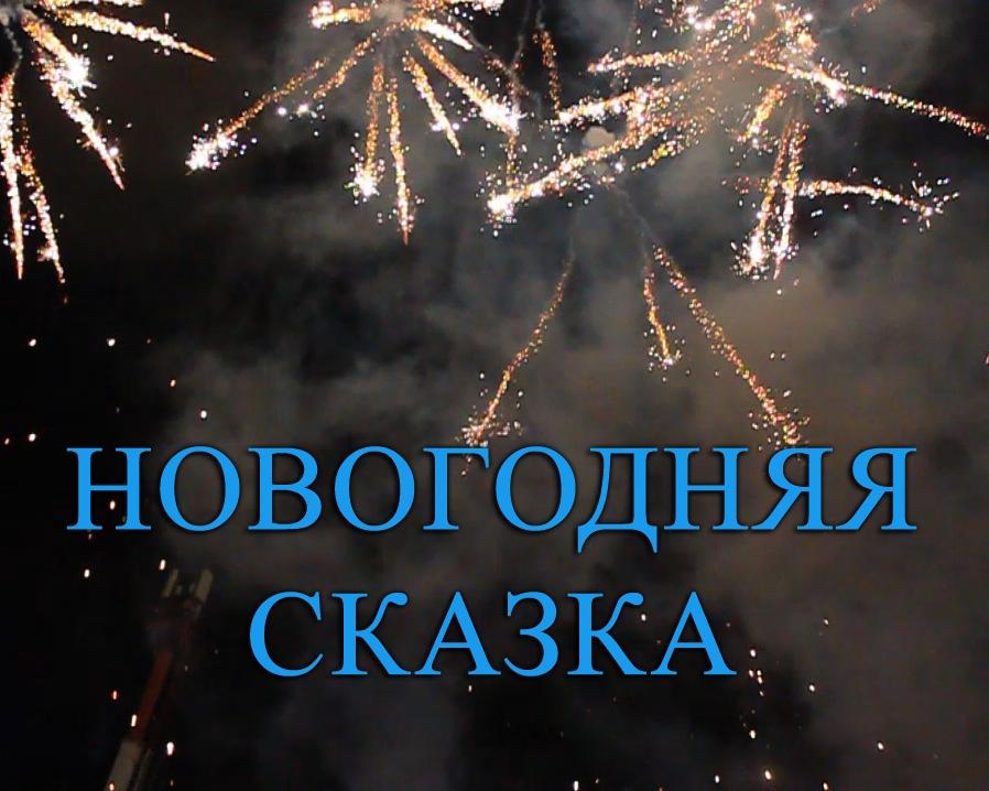 Феерверки и салюты в Луганске Сравнить цены, купить